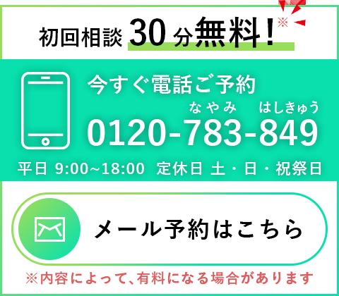 無料電話予約は0120-783-849までご連絡ください。平⽇ 9:00~18:00。定休⽇は土・日・祝祭日です。